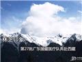 第27批广东援藏医疗队开赴西藏