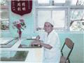 1985,梁季华在护理部