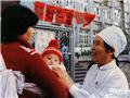 1986,计划生育宣传活动