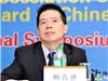 中华医学会风湿病分会副主任委员鲍春德教授