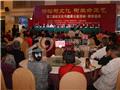 """第二届""""松文化与健康公益活动""""颁奖盛典"""