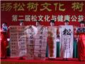 """松文化与健康""""获奖书法、摄影作品展示"""