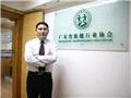 张咏 广东省保健行业协会 副会长