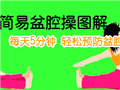 简易盆腔操 轻松预防盆腔炎