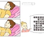 分娩有效使力的7重点