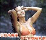 美胸且能预防乳房疾病的简便方法