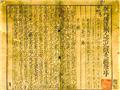 《铜人腧穴针灸图经》书影