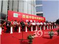 首届中国中药博览会