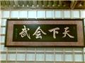 """有人的地方就有江湖之""""风波庄"""""""