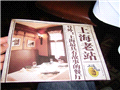 上海老站餐厅