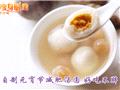 瘦身厨房:自制元宵节低卡减肥汤圆 好吃不胖
