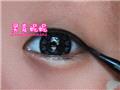 黑色眼线,眼尾要拉长