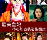 最美皇妃林心如古装造型图赏