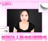 39美丽汇之美丽达人教你贴假睫毛