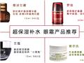 超保湿补水-眼霜产品推荐