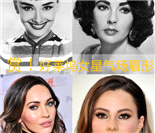 好莱坞女明星疯狂的眉毛