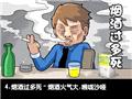 烟酒过多死
