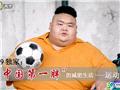 """39独家:""""中国第一胖""""手术前运动减肥"""