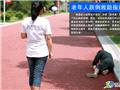 39独家:老年人跌倒救助指南
