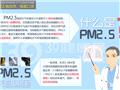 何为PM2.5?
