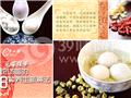 39独家:汤圆怎么煮更健康