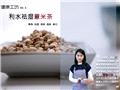 cc健康工坊:春季养生重祛湿 自制薏米茶
