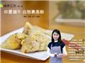 CC健康工坊:仲夏端午 自制裹蒸粽