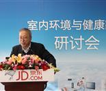 室内环境与健康家电研讨会在京召开