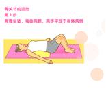 减轻分娩疼痛 来学习适合孕晚期做的孕妇操