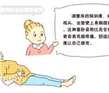 帮助孕妈缓解产前疼痛