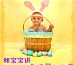 和宝宝说说复活节那点事