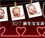 新生宝宝的30个奇趣表情