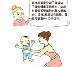0-1岁宝宝亲子健身操