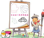 和宝宝一起学简笔画