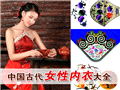 中国古代女性内衣大全