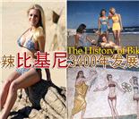 """热辣""""比基尼""""3400年发展史"""