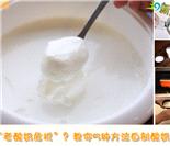 教你5法自制安全美味酸奶