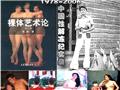 """1978年以来中国""""性解冻""""纪实(组图)"""