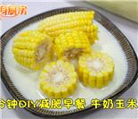 瘦身厨房:自制4分钟营养早餐 牛奶玉米叮