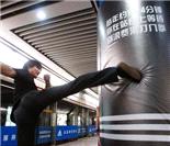 """地铁出现""""宣泄柱"""" 任打任踹供乘客减压"""