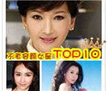 不老容颜的明星TOP10
