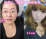 妆后连亲妈也认不出本尊的超级美妆术