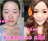励志姐国庆巨献:堪比整容的伪妆术第2集