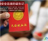 39独家:广州血液中心实拍 一袋安全血液的诞生记