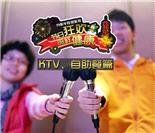 """39新年策划""""节日狂欢 照样健康""""系列:KTV、自助餐篇"""