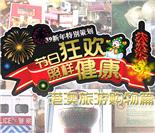 """39新年策划""""节日狂欢 照样健康""""系列:港澳旅游购物篇"""