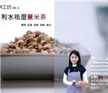 自制养生祛湿薏米茶