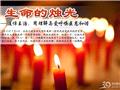 生命的烛光――追悼王浩