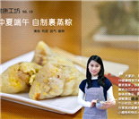 仲夏端午 自制裹蒸粽