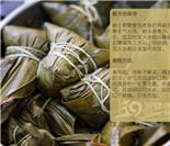 粽子保存与食用